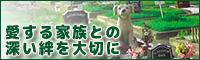 ワールド牧場が運営するペット霊園【ワールドペット霊園】