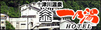 十津川温泉 一乃湯ホテル